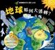 【閣林文創】HOW酷立體科學大百科-地球如何大運轉