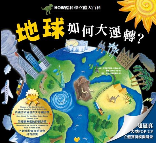 圖片 【閣林文創】HOW酷立體科學大百科-地球如何大運轉