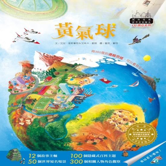 圖片 【閣林文創】世界名家創意繪本-黃氣球 (1書1CD)