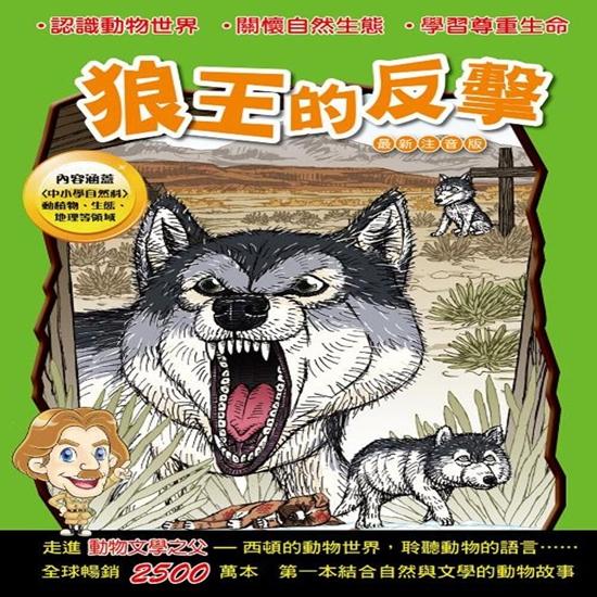圖片 【閣林文創】西頓動物小說-狼王的反擊