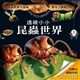 【閣林文創】驚奇立體酷百科-透視小小昆蟲世界