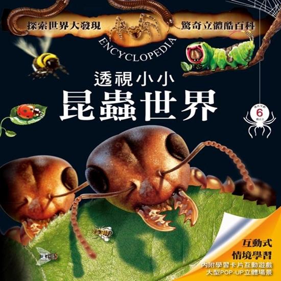 圖片 【閣林文創】驚奇立體酷百科-透視小小昆蟲世界