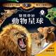 【閣林文創】驚奇立體酷百科-發現奇妙動物星球
