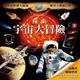 【閣林文創】驚奇立體酷百科-探索宇宙大冒險