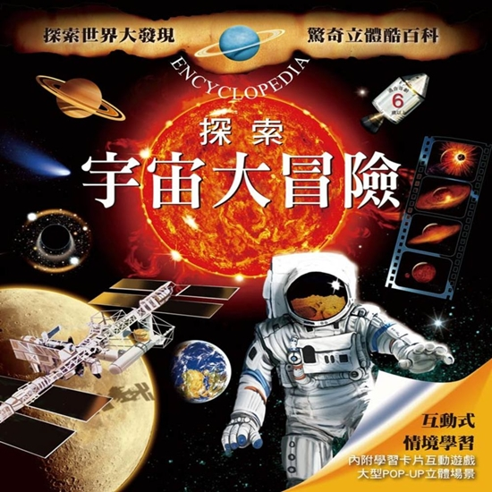 圖片 【閣林文創】驚奇立體酷百科-探索宇宙大冒險