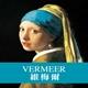 【閣林文創】天才藝術家系列─維梅爾(1書+1DVD)