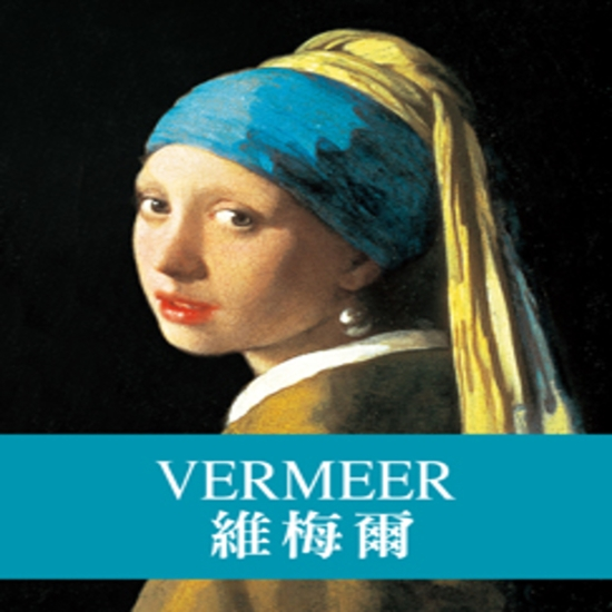 圖片 【閣林文創】天才藝術家系列─維梅爾(1書+1DVD)