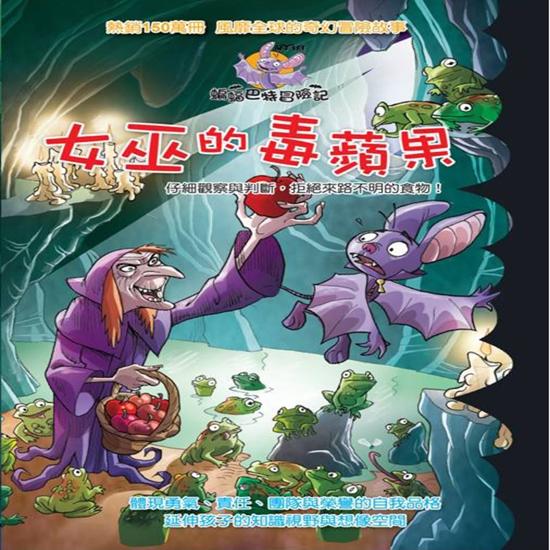 圖片 【閣林文創】蝙蝠巴特冒險記03-女巫的毒蘋果