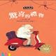 【閣林文創】世界名家創意繪本-驚喜的禮物(1書1CD)