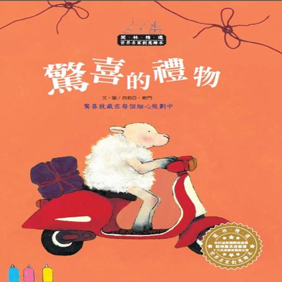 圖片 【閣林文創】世界名家創意繪本-驚喜的禮物(1書1CD)