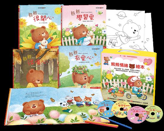 圖片 【閣林文創】熊熊情緒繪本(全套4書+4CD)
