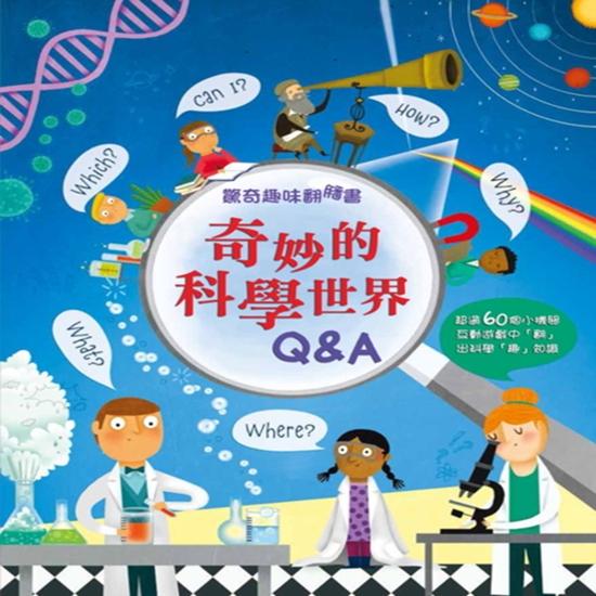 圖片 【閣林文創】驚奇趣味翻翻書:奇妙的科學世界Q&A