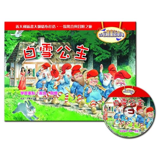 圖片 【閣林文創】3D立體童話劇場-白雪公主(1書+1CD)