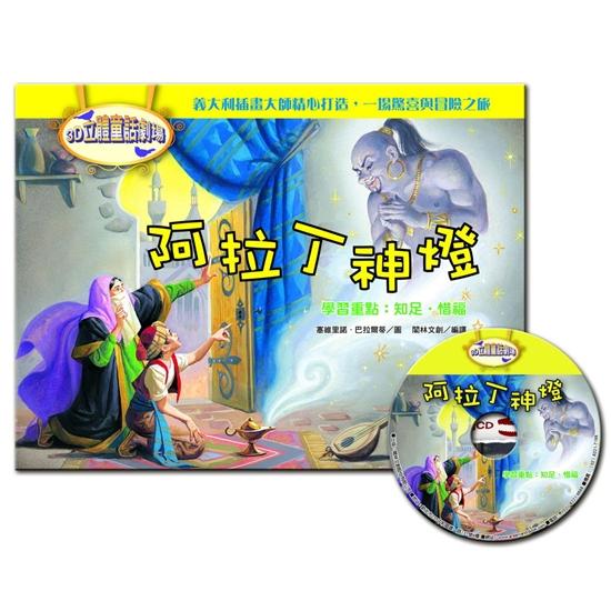 圖片 【閣林文創】3D立體童話劇場-阿拉丁神燈(1書+1CD)