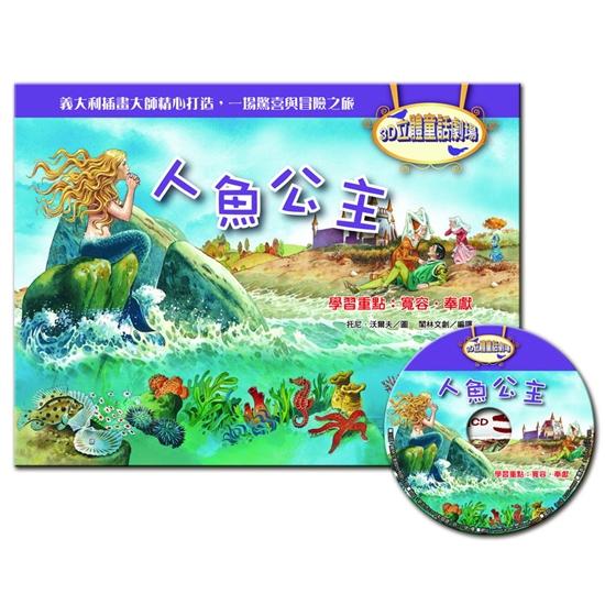 圖片 【閣林文創】3D立體童話劇場-人魚公主(1書+1CD)