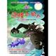 【閣林文創】蝙蝠巴特冒險記10-古怪的狼人