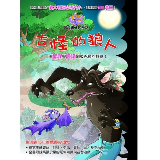 圖片 【閣林文創】蝙蝠巴特冒險記10-古怪的狼人
