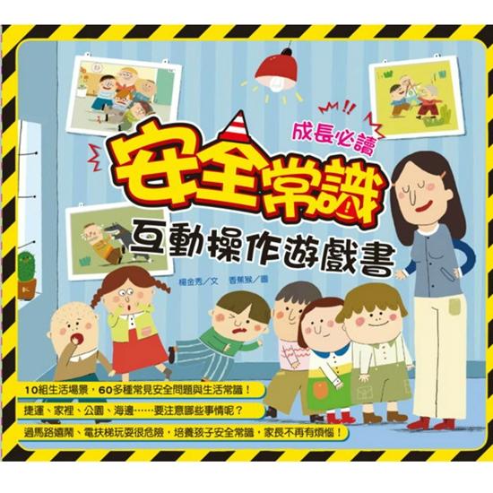 圖片 【閣林文創】安全常識互動遊戲書