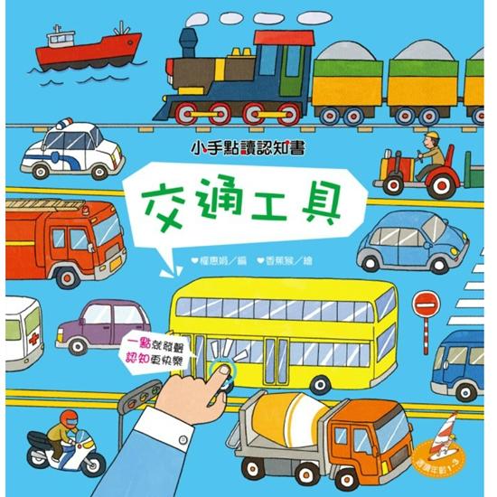 圖片 【閣林文創】小手點讀認知書:交通工具