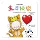 【閣林文創】毛毛兔愛的繪本:生日快樂