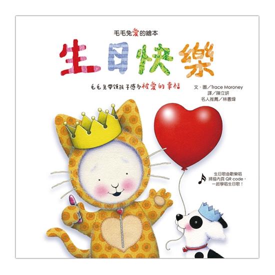 圖片 【閣林文創】毛毛兔愛的繪本:生日快樂