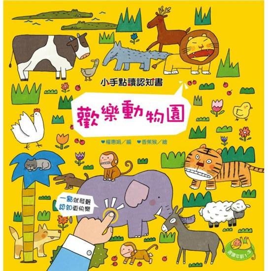 圖片 【閣林文創】小手點讀認知書:歡樂動物園
