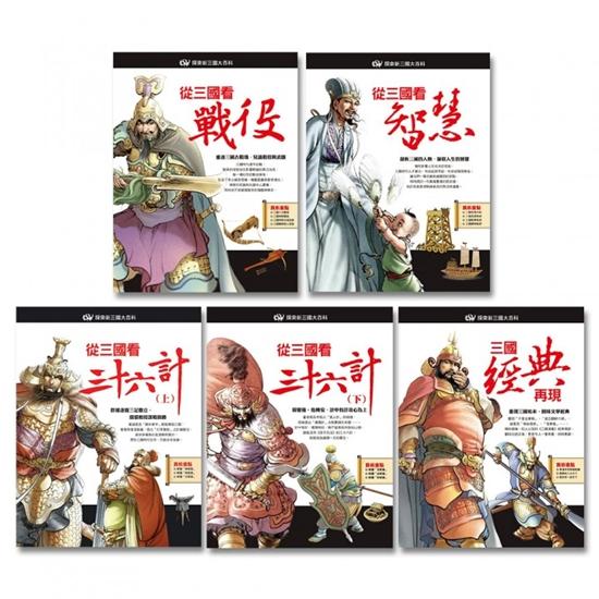 圖片 【閣林文創】探索新三國大百科(全套5冊)