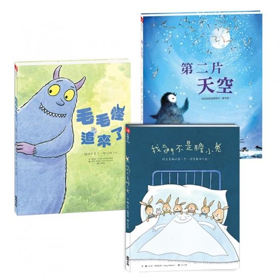 圖片 【閣林文創】送給孩子勇氣睿智精選繪本(3冊)