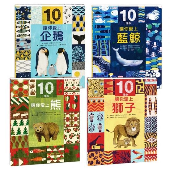 圖片 【閣林文創】10理由讓你愛上最可愛動物(4書)