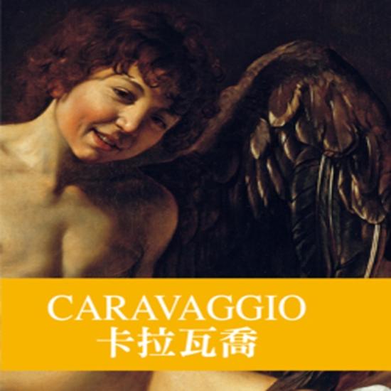 圖片 【閣林文創】天才藝術家系列─卡拉瓦喬(1書+1DVD)