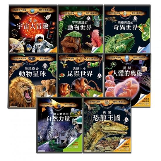 圖片 【閣林文創】驚奇立體酷百科系列(全套8冊)