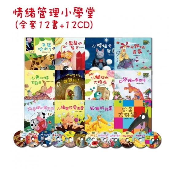 圖片 【閣林文創】情緒管理小學堂(全套共12書12CD)