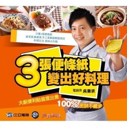 圖片 【型男大主廚】3張便條紙 變出好料理