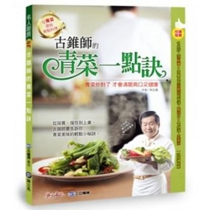 圖片 【型男大主廚】古錐師的青菜一點訣