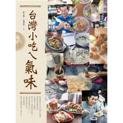 圖片 【型男大主廚】台灣小吃ㄟ氣味