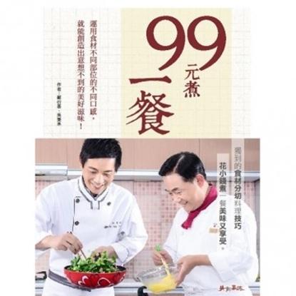 圖片 【型男大主廚】99元煮一餐