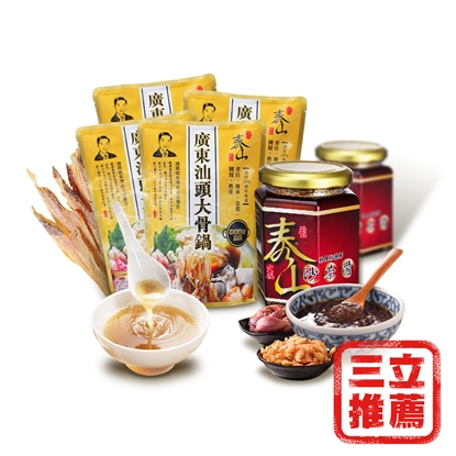 泰山汕頭秘方沙茶火鍋超值組-沙茶醬*2&大骨湯底*4