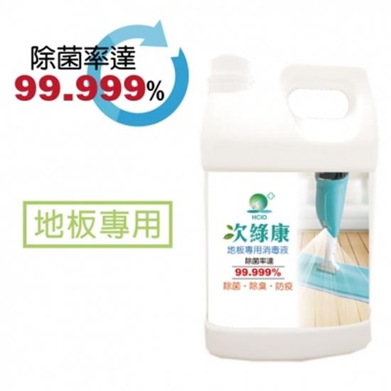 圖片 Give Me Buy次綠康-次氯酸地板專用消毒液4L