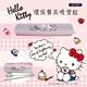 【  HELLO KITTY 】環保餐具吸管五件組-午茶款(KS-7210KT)