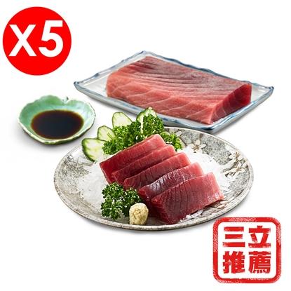 哈德客黑鮪魚刺身塊(生魚片)-電