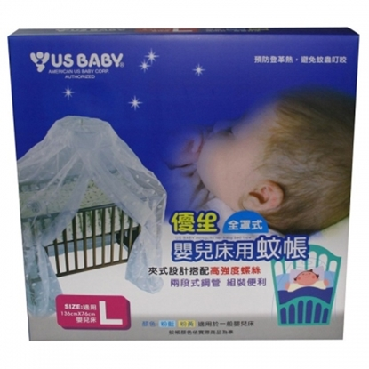 優生嬰兒床用蚊帳(L 粉藍 區)
