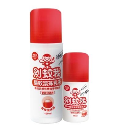圖片 【別蚊我】別蚊我草本驅蚊系列滾珠乳100ml加送30ml(嬰幼適用)