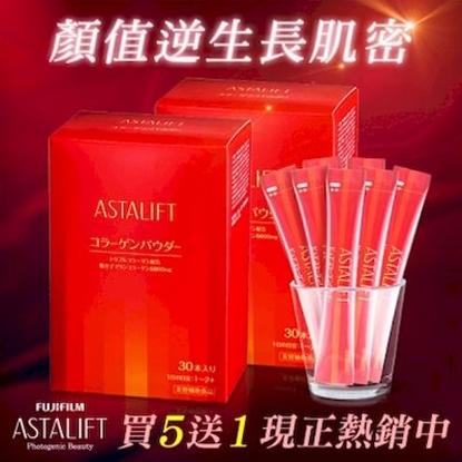 圖片 【婆媳當家】日本富士ASTALIFT膠原蛋白粉(30入/盒) 買五盒送一盒