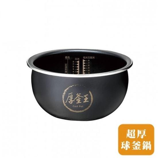 圖片 【鍋寶】IH智能定溫8人份電子鍋+不沾鍋(兩色可選)-電