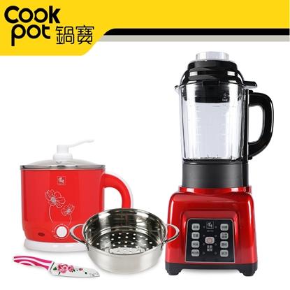 鍋寶新全營養調理機限量養生組-電
