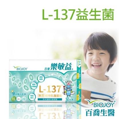 圖片 《BioJoy百喬》樂敏益_L-137乳酸菌調體精華(12包/盒)