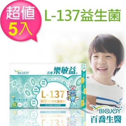圖片 《BioJoy百喬》樂敏益_L-137乳酸菌調體精華(12包/盒)x5盒