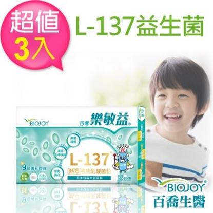 圖片 《BioJoy百喬》樂敏益_L-137乳酸菌調體精華(12包/盒)x3盒