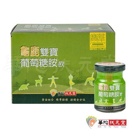 圖片 華陀扶元堂-龜鹿雙寶葡萄糖胺飲1盒(6瓶/盒)