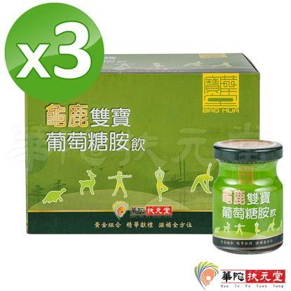 圖片 華陀扶元堂-龜鹿雙寶葡萄糖胺飲5盒(6瓶/盒)
